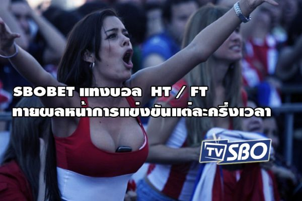 sbobet-ht-ft-by-tvsbo